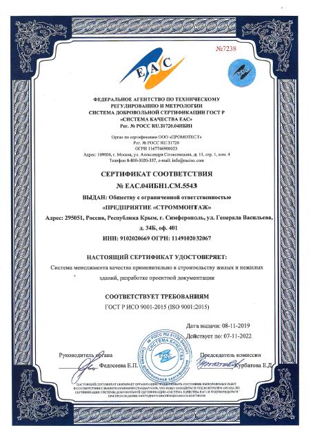 Сертификат Соответстви1я