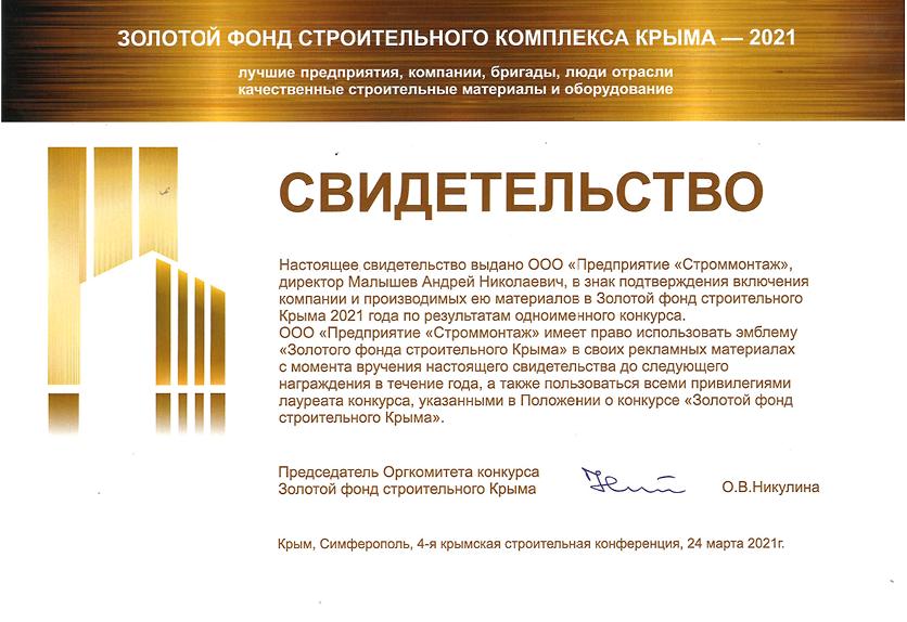 золотой фонд СТРОММОНТАЖ