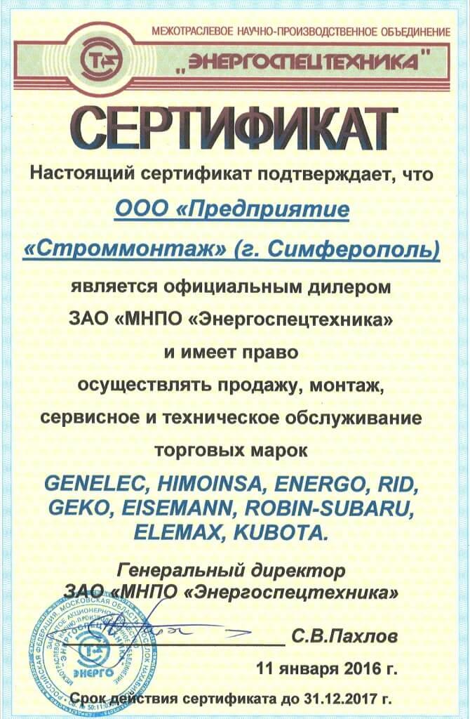 E`nergospetstehnika1