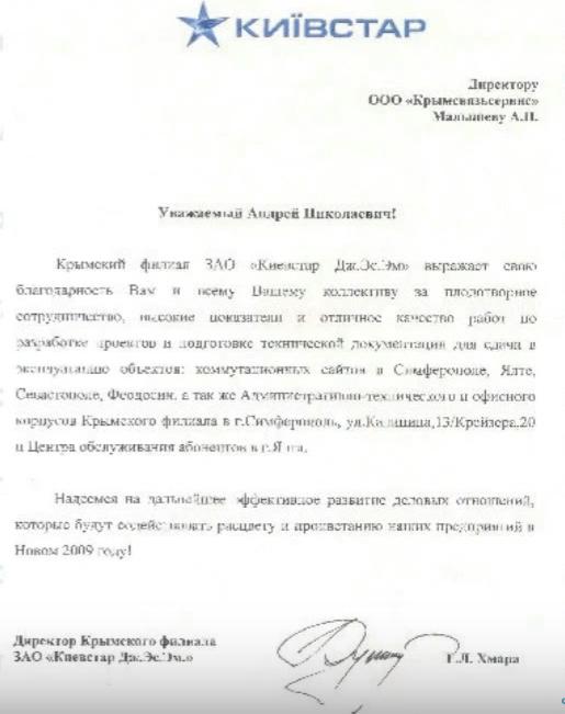 Отзыв от Киевстар