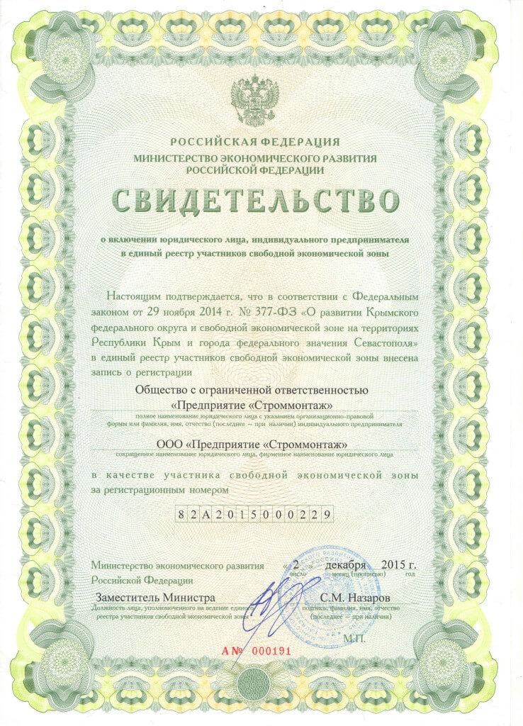 СЭЗ Строммонтаж (1)