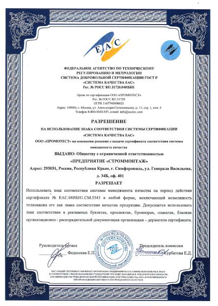 Сертификат Соответстви2я
