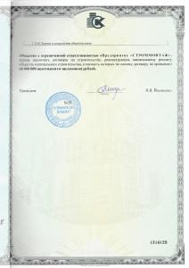 Svidetelstvo-SRO2-e1493282657985