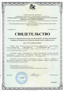 Svidetelstvo-e1493282009411