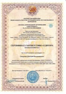 Техническое регулирование Сидоркин А.В