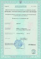Лицензия на архитектурные работы