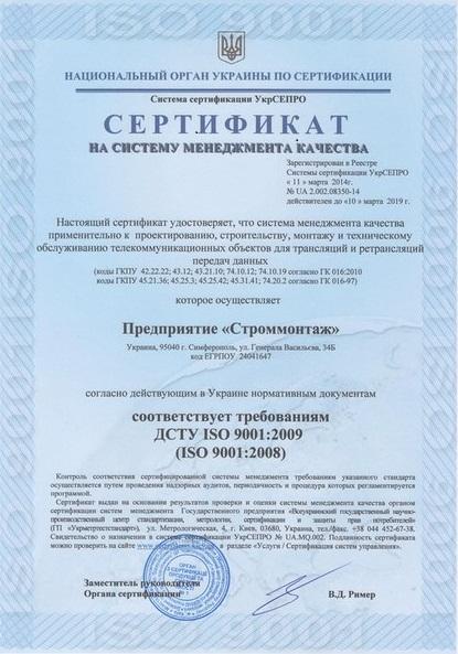 исо_рус(обычный формат)