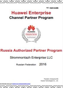 Avtorizirovannyiy-partner-Huawei-1-213x300