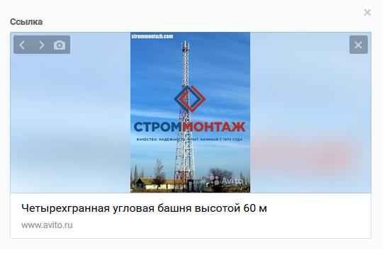 башня 60 м