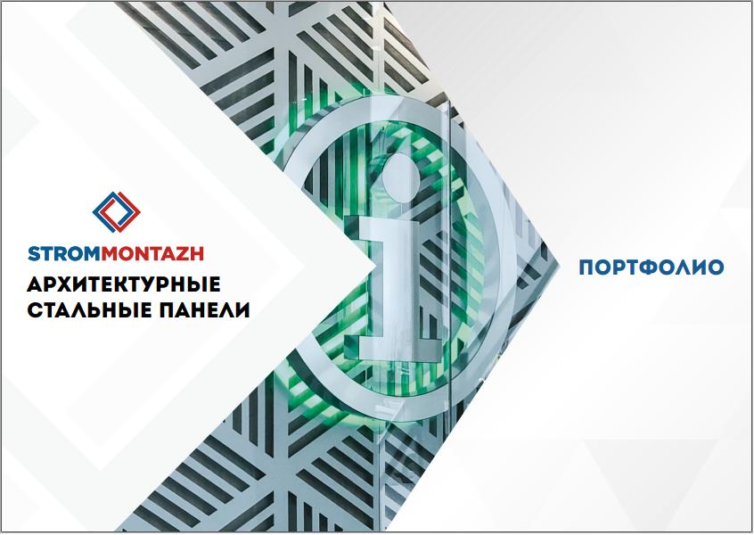 Портфолио ООО СТРОММОНТАЖ